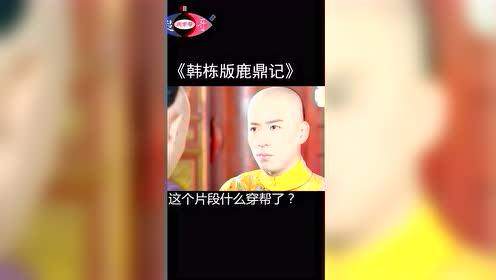 鹿鼎记!这段皇宫视频中出现了什么穿帮?