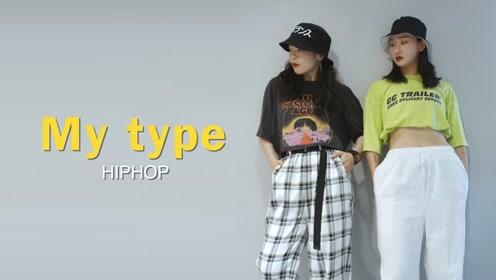 《MY TYPE》原创编舞,帅气chic感~
