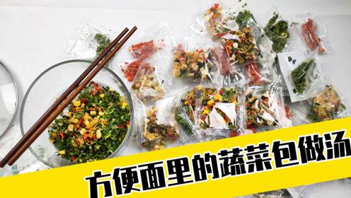 挑战用64包方便面里的蔬菜包做一碗蔬菜汤!吃饱了没事干!
