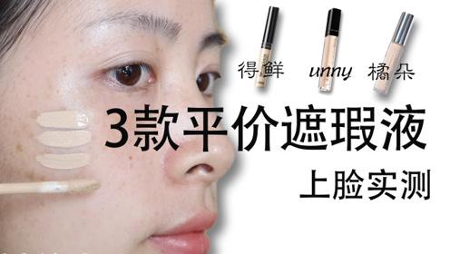 3款平价中的大牌遮瑕液 上脸实测 ,无滤镜美颜