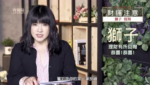 唐绮阳一周星座运势9.8—9.15