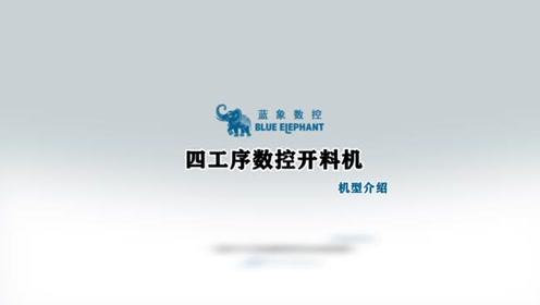 【蓝象数控】四工序数控开料机视频介绍