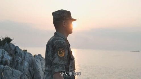 """向习主席报告:""""我要像父亲那样,为国守好这片海"""""""