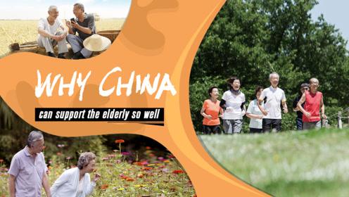 为什么中国能够充分地保障养老?