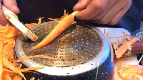 胡萝卜这样削皮,哥们啥条件呀,家里有矿啊?