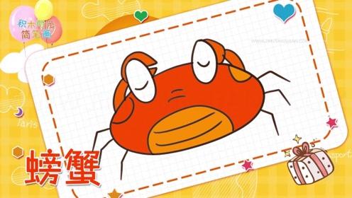 动物简笔画教程,如何画螃蟹简笔画第3种画法,积木时光简笔画