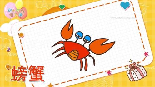 动物简笔画教程,如何画螃蟹简笔画第4种画法,积木时光简笔画