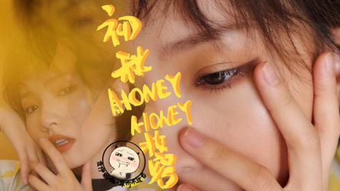 单价不过百系列之初秋HoneyHoney妆容