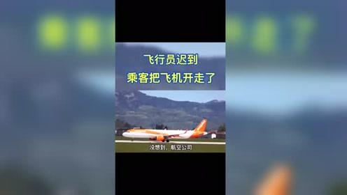 飞行员迟到,乘客把飞机开走了!