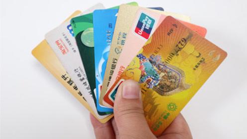 银行卡长期不用的,马上看看这视频,别不当回事,快告诉家人