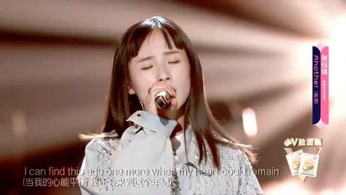 最真实的18岁女孩张钰琪,活的肆意,原创带动全场!