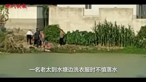 82岁老太太失足落水,85岁大爷跳水救人
