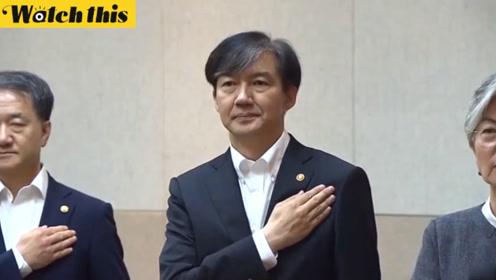新任韩法务部长官曹国亲属被检方拘留 其家族巨额财产来源不明