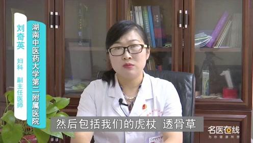 盆腔炎不容忽视,医生告诉你治疗盆腔炎的中药有哪些