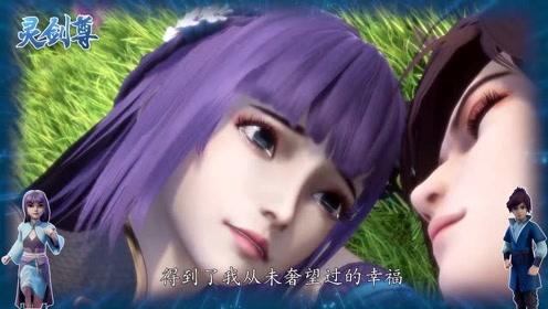 灵剑尊:为了娶心爱的流香为妻 ,楚行云愿意付出任何代价!
