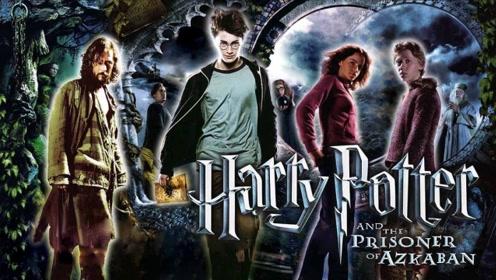 【文曰小强】小天狼星终上线,速看《哈利·波特与阿兹卡班囚徒》