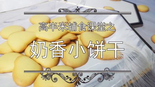 高半米辅食课堂——奶香小饼干