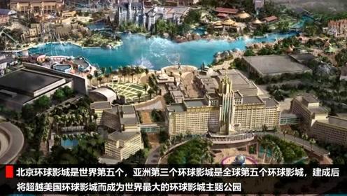 官方定档!北京环球度假区宣布将于2021年正式开园