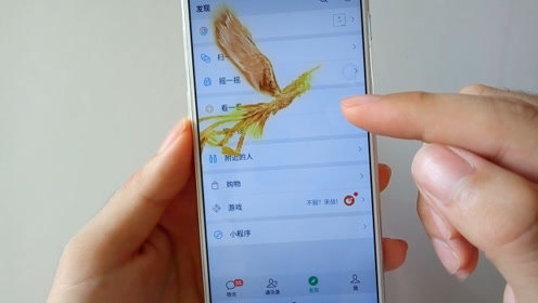 教你在手机里养只凤凰,打开微信凤凰就翩翩起舞,飞来飞去真漂亮