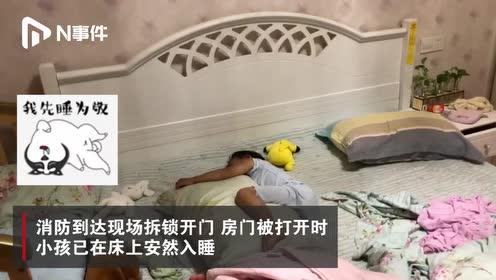 四川攀枝花1岁半孩子反锁在房内,消防拆锁开门,孩子已安然入睡