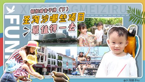 新加坡亲子游(下) 圣淘沙哪些项目最值得一去
