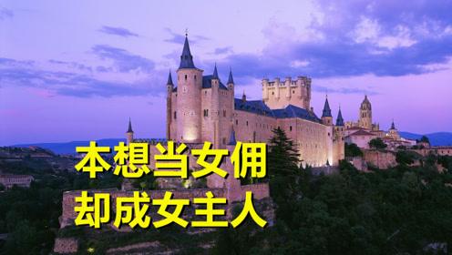 她本想当个女佣,却摇身一变成为城堡女主人,这中间发生了什么?