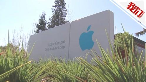不服!苹果针对超1000亿元补税罚款向欧盟提出诉讼