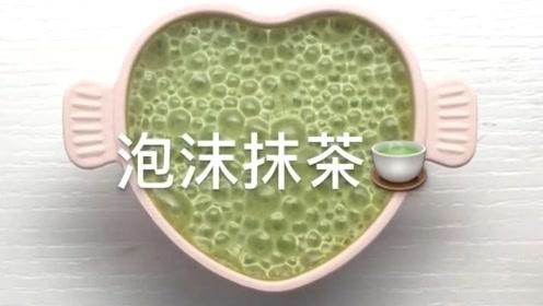 治愈系来袭:泡沫抹茶起泡胶