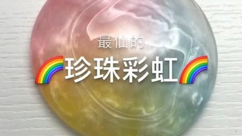 治愈系来袭:珍珠彩虹起泡胶
