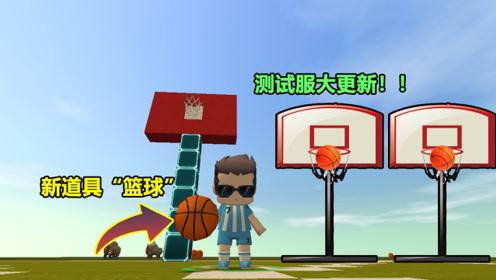 """迷你世界:测试服的大更新!新道具""""篮球""""和篮筐,这是全新模式"""