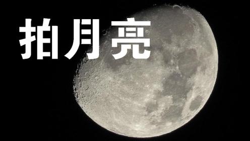 一分钟教你用手机专业模式拍出月亮照片