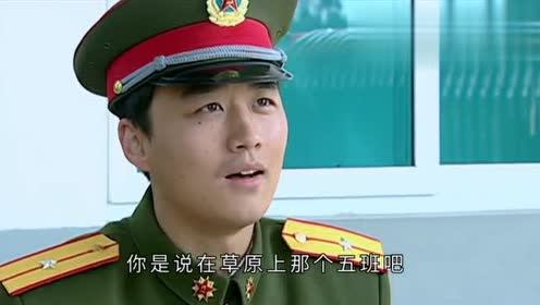 士兵突击:许三多来看战友,士兵看他证件,一看部队番号不敢多问