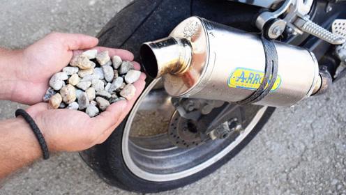 将石子倒入排气管会怎样?油门一拧,好戏才刚刚开始!