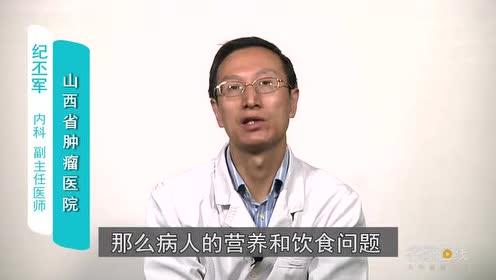 食管癌如何调理