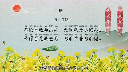【语文大师】蜂——唐  罗隐