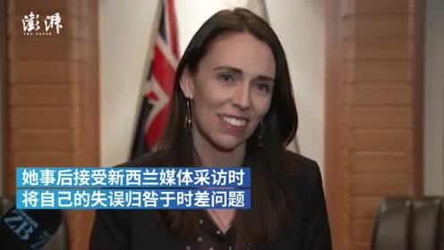 新西兰总理把日本说成中国:都怪时差