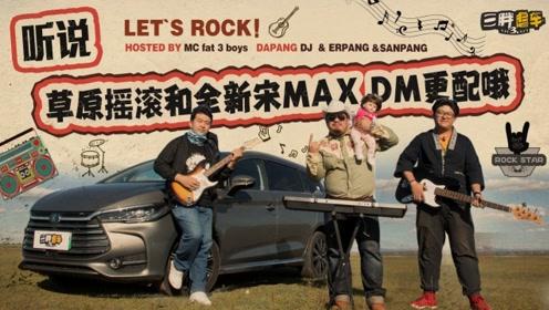 草原摇滚OR 奶爸旅行团,反正有一辆全新宋MAX DM就对了