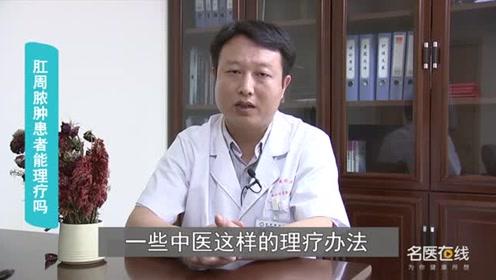 肛周脓肿患者能理疗吗