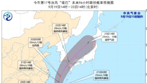 """第17号台风""""塔巴""""或生成 福建沿海阵风可达13级"""