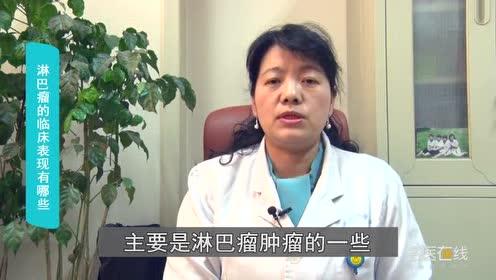 淋巴瘤的临床表现有哪些