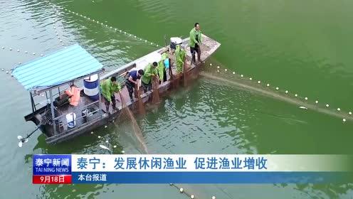 泰宁:发展休闲渔业 促进渔业增收
