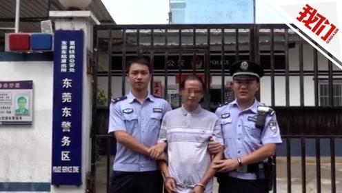 男子杀人潜逃14年后落网 东莞市民提供追逃线索获10万元奖金