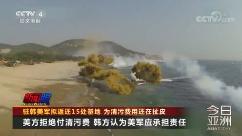 驻韩美军拟返还15处基地 为清污费用还在扯皮