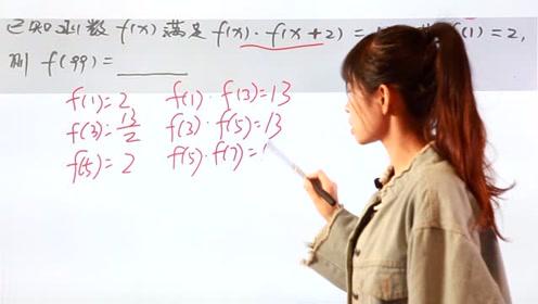 6月高考题:函数满足等式关系,来看怎么确定函数值