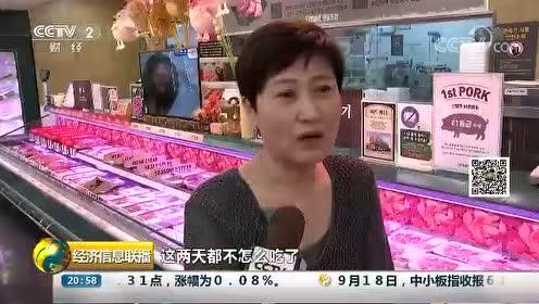 韩国又现非洲猪瘟疫情 或对猪肉市场造成冲击视频