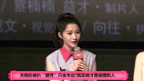 """关晓彤被扒""""蹭秀""""只坐半边?其实她才是被蹭的人"""