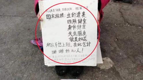 丽江红衣女子,写了非常有意思的文案,上街乞讨是为了红还是?