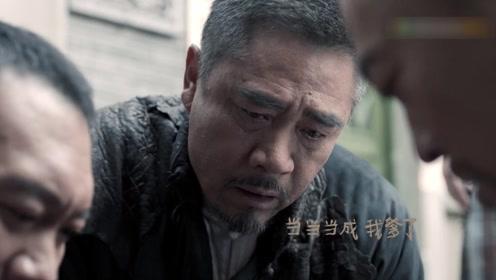 《老酒馆》陈怀海听懂亮子遗言,赔上性命都要杀死日本人!