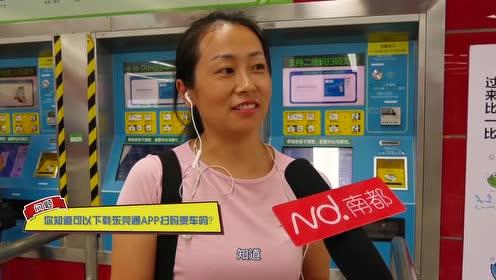 坐公交要选哪种移动支付方式好?东莞市民:希望快接入微信支付