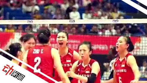 90秒回顾中国女排6连胜  明天将与美国对决